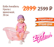 Zapf Creation Baby Annabell 700-044 Кукла с ванночкой, 30 см