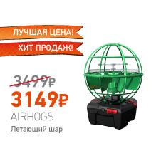 AirHogs 44475 Эйрхогс Летающий шар