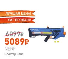 Nerf B1591 Нерф Райвал Бластер Зевс (в ассортименте)