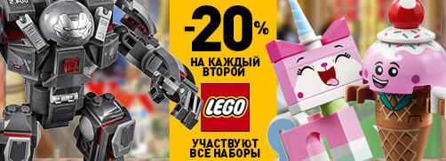 Скидка 20% LEGO