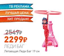 Леди Баг 39735 Yo-Yo Летающая Леди Баг 19 см со звуковым эффектом
