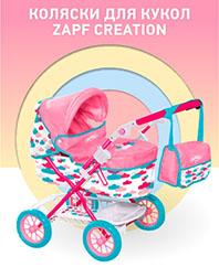 Коляски для кукол  Zapf Creation