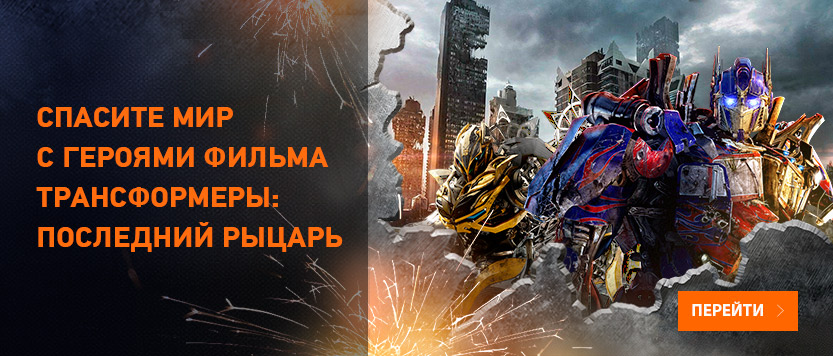 """Игрушки Траснформеры 5 """"Последний рыцарь"""" в магазине игрушек Toy.ru!"""