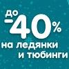 Скидка 40% на 1toy