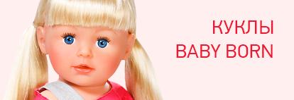 куклы беби борн