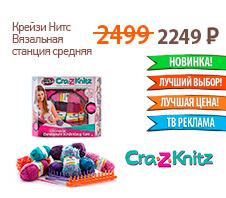 Cra-Z-Knitz 17568A Крейзи Нитс Вязальная станция
