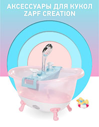 Аксессуары для кукол Zapf Creation