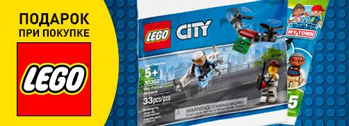 Подарок при покупке LEGO