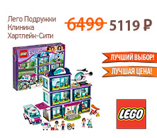 Lego Friends 41318 Клиника Хартлейк-Сити