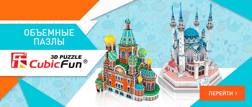 Объемные пазлы Cubic Fun в интернет-магазине детских игрушек Toy.ru!