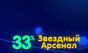 """Скидка 33% на трансботов """"Звёздный арсенал"""""""