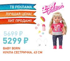 Baby born 820-704 Кукла Сестричка