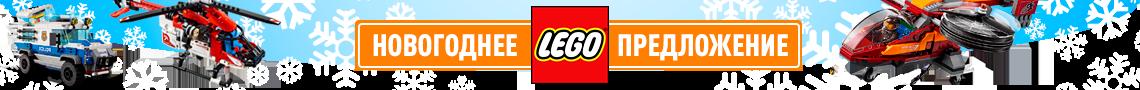 Новогоднее предложение от LEGO