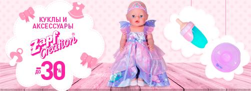 Скидки на куклы и аксессуары Zapf Creation