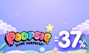 Скидки до 37% на Poopsie