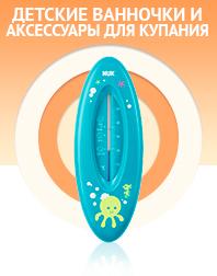 Детские ванночки и аксессуары для купания