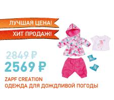 Zapf Creation Baby born 823-781 Одежда для дождливой погоды
