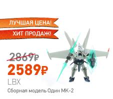 LBX 84867 Сборная модель Один MK-2