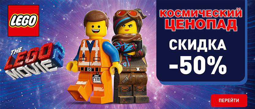 50% НА LEGO MOVIE 2