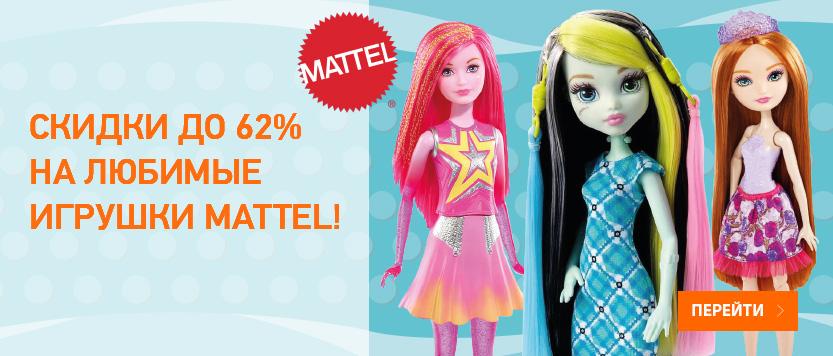 Скидки до 62% на игрушки Mattel