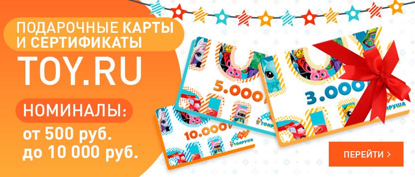 Подарочные карты и электронные сертификаты магазина игрушек Toy.ru!