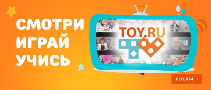 Интернет-телеканал Toy.ru TV! Смотри, играй, учись!