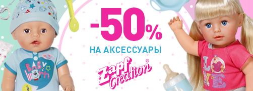 50% на аксессуары Zapf