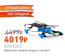 Airhogs 44587 Эйрхогс Вертолёт-лезвие