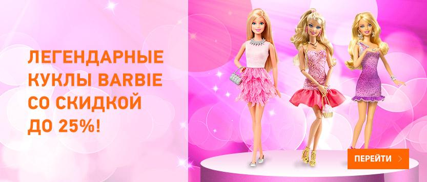 Легендарные куклы Barbie со скидкой до 25% в Toy.ru!