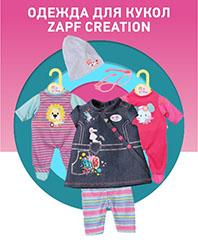 Одежда для кукол Zapf Creation