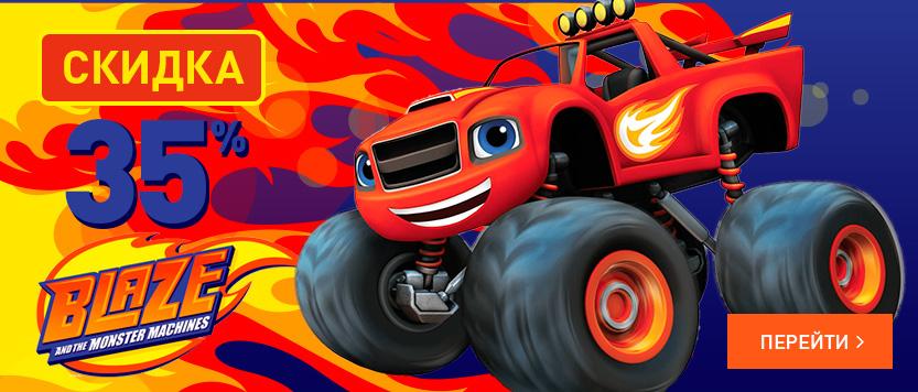 Скидка 35% на игрушки Blaze в интернет-магазине Toy.ru!