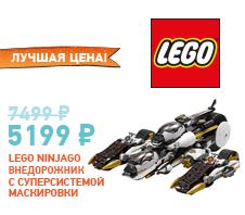 Lego Ninjago Внедорожник с суперсистемой маскировки 70595