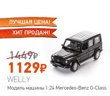 Welly 24012 Велли Модель машины 1:24 Mercedes-Benz G-Class
