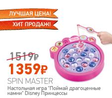 """Spin Master 6037124 Настольная игра """"Поймай драгоценные камни"""""""