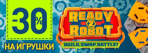 Скидка 30% на Ready2Robot