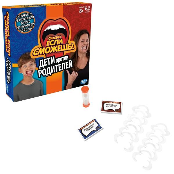 Hasbro Other Games C3145 Настольная игра СКАЖИ ЕСЛИ СМОЖЕШЬ СЕМЬЯ
