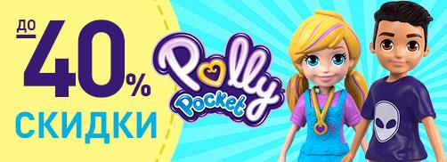 Скидка 40% на Polly Pocket