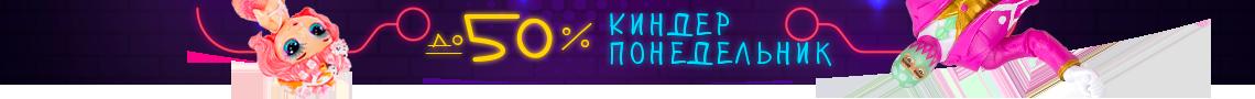 КиндерПонедельник в TOY.RU