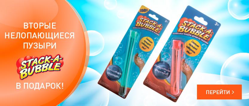 Вторые пузыри Stack A Babble  в подарок в интернет-магазине детских игрушек Toy.ru!