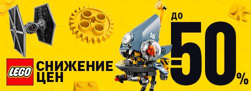 Снижение цен на LEGO в TOY.RU