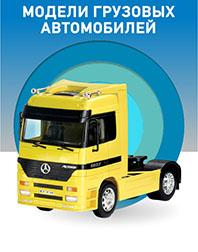 Модели грузовых машин