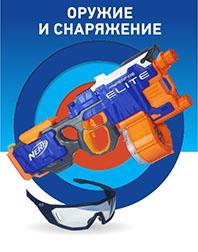 Оружие и снаряжение