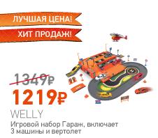 Welly 96020 Велли Игровой набор Гараж