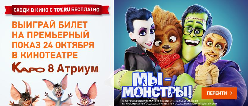 """Выиграй билет на премьерный показ мультфильма """"Мы - монстры"""" от Toy.ru и кинотеатра Каро Атриум"""