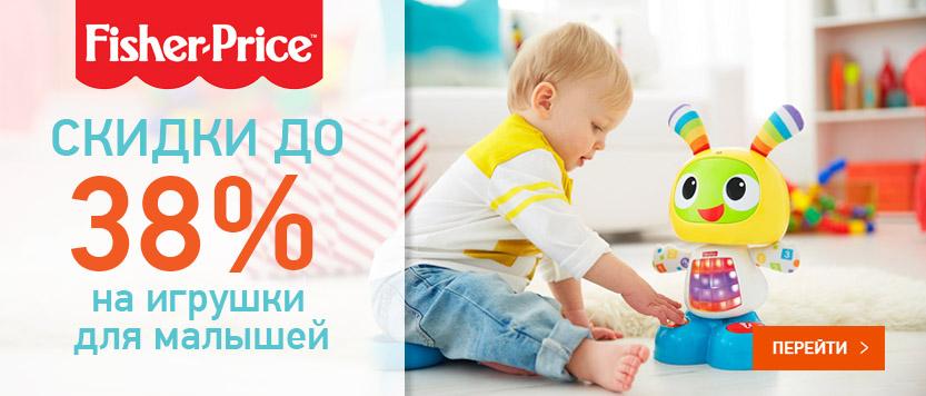 Скидки до 33% на игрушки бренда Fisher Price