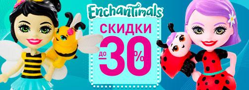 Скидка 30% на Enchantimals