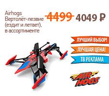 Airhogs 44587 Эйрхогс Вертолёт-лезвие (