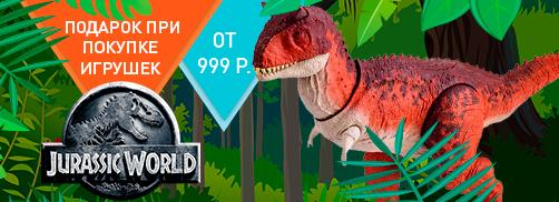 Jurassic World в подарок