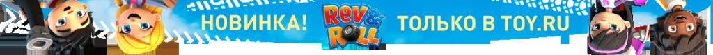 REVnROLL