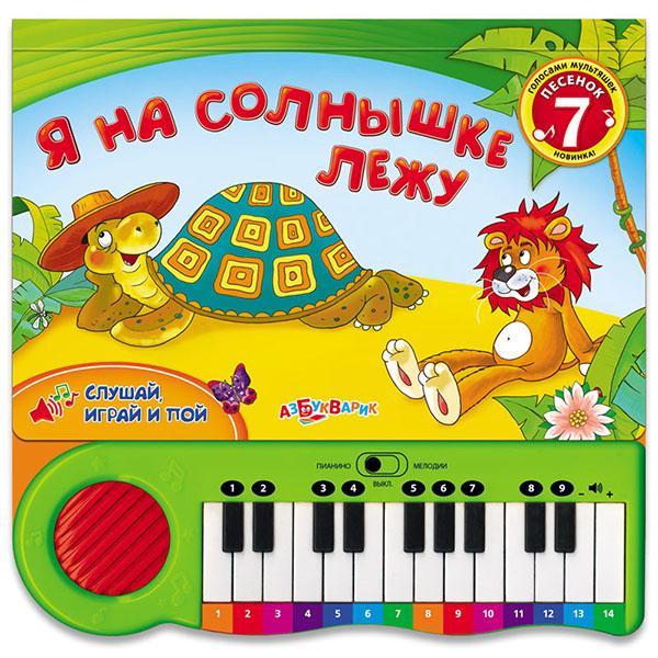 """цены Азбукварик 1439 Музыкальные книжка """"Я на солнышке лежу"""""""